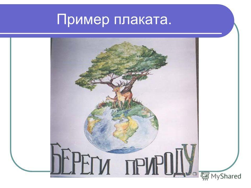 Пример плаката.