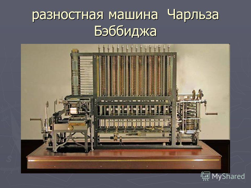 разностная машина Чарльза Бэббиджа