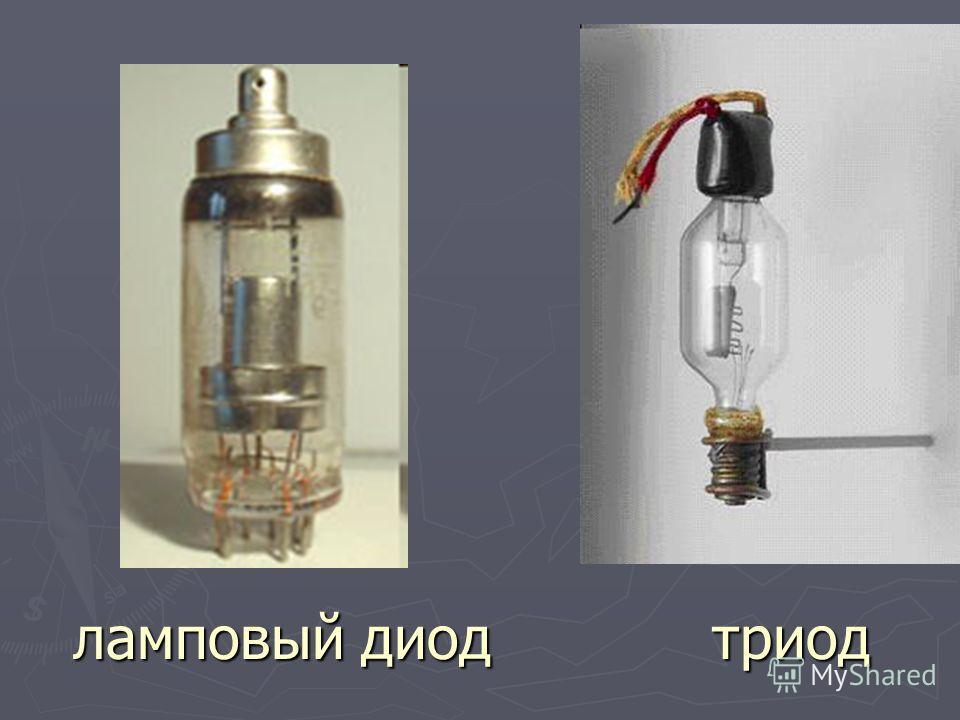 ламповый диод триод