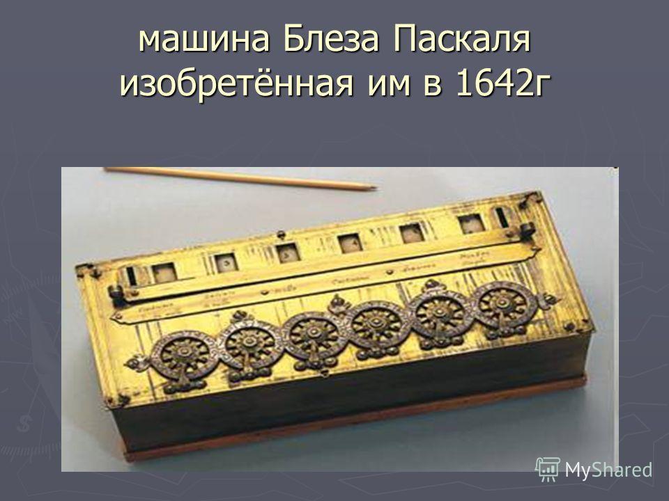 машина Блеза Паскаля изобретённая им в 1642г