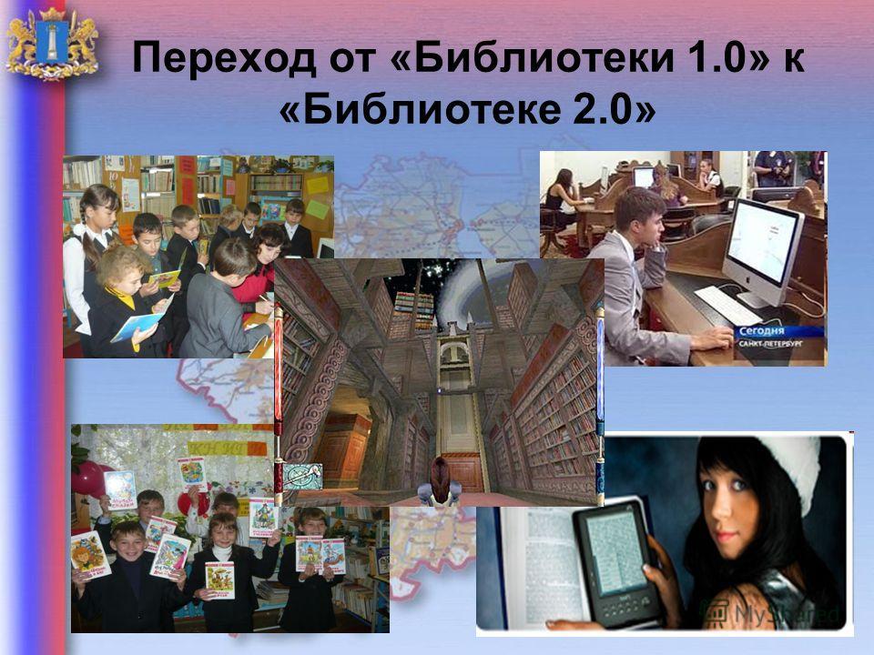 Переход от «Библиотеки 1.0» к «Библиотеке 2.0»