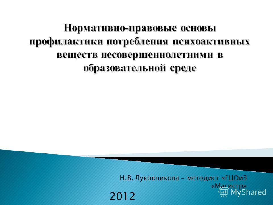 Н.В. Луковникова - методист «ГЦОиЗ «Магистр» 2012