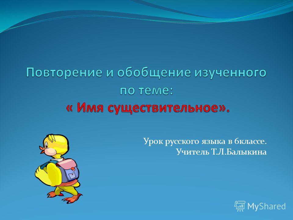 Урок русского языка в 6классе. Учитель Т.Л.Балыкина