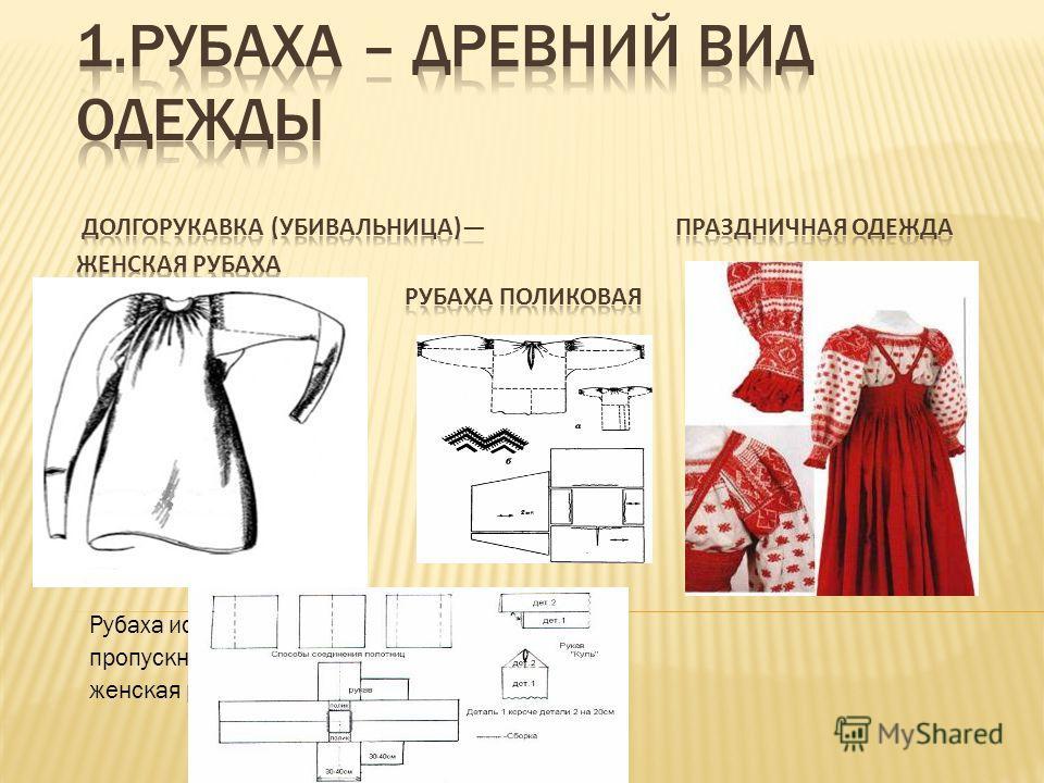Рубаха исце'льница, пропускни'ца('цельнокроеная женская рубаха) с рукавом «кулем»