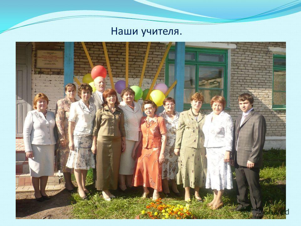 Фролова Наталья Михайловна-директор школы.