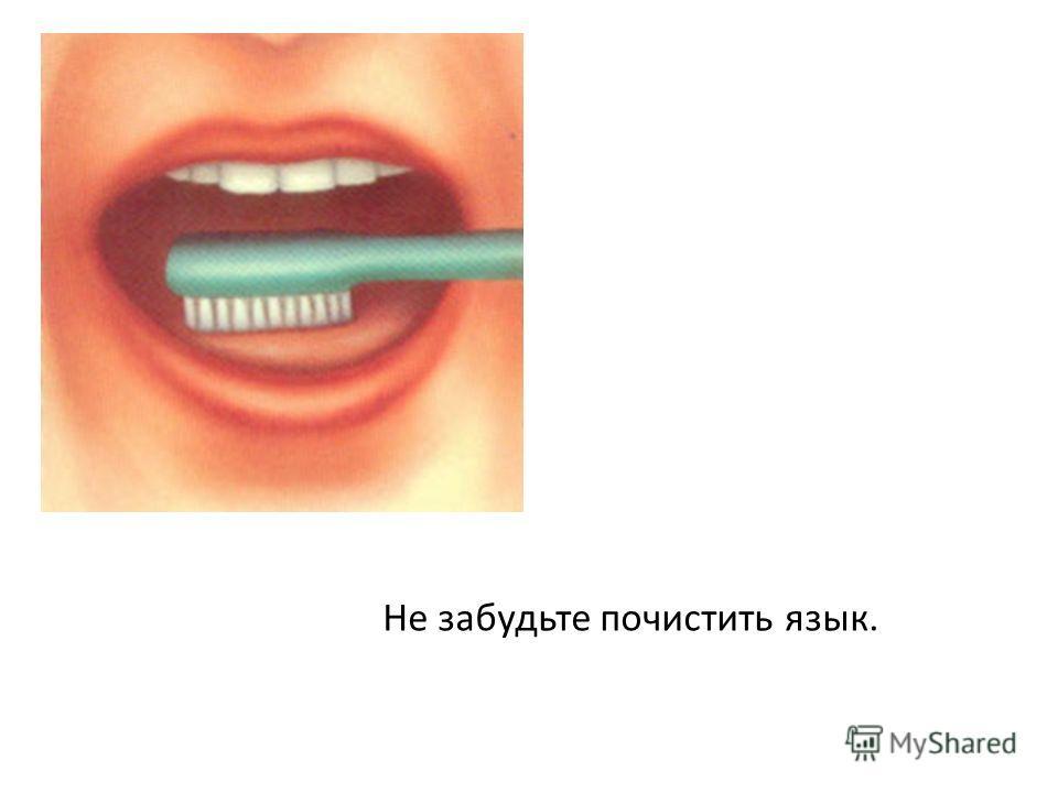 Не забудьте почистить язык.