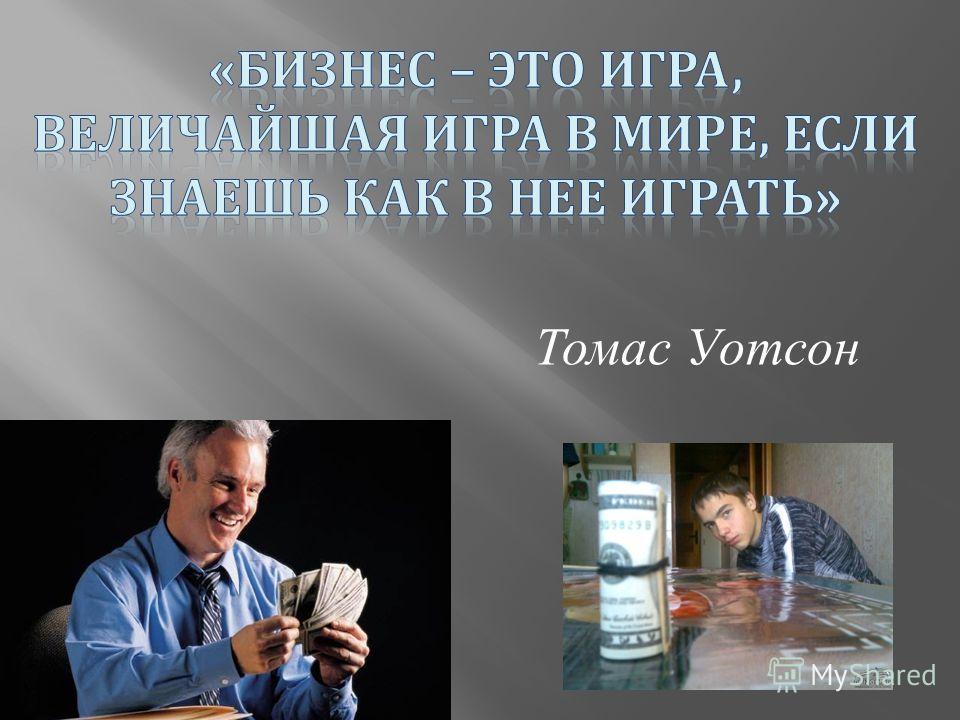 Томас Уотсон