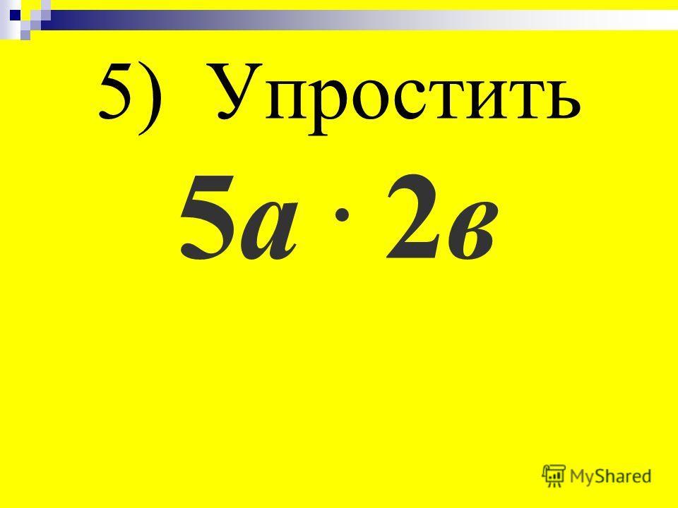 5) Упростить 5а. 2в