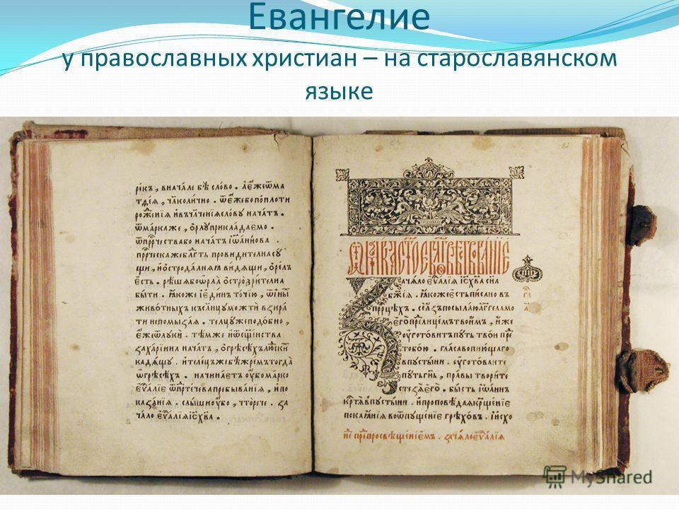 Евангелие у православных христиан – на старославянском языке