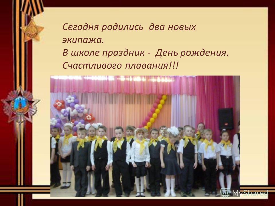 Сегодня родились два новых экипажа. В школе праздник - День рождения. Счастливого плавания!!!