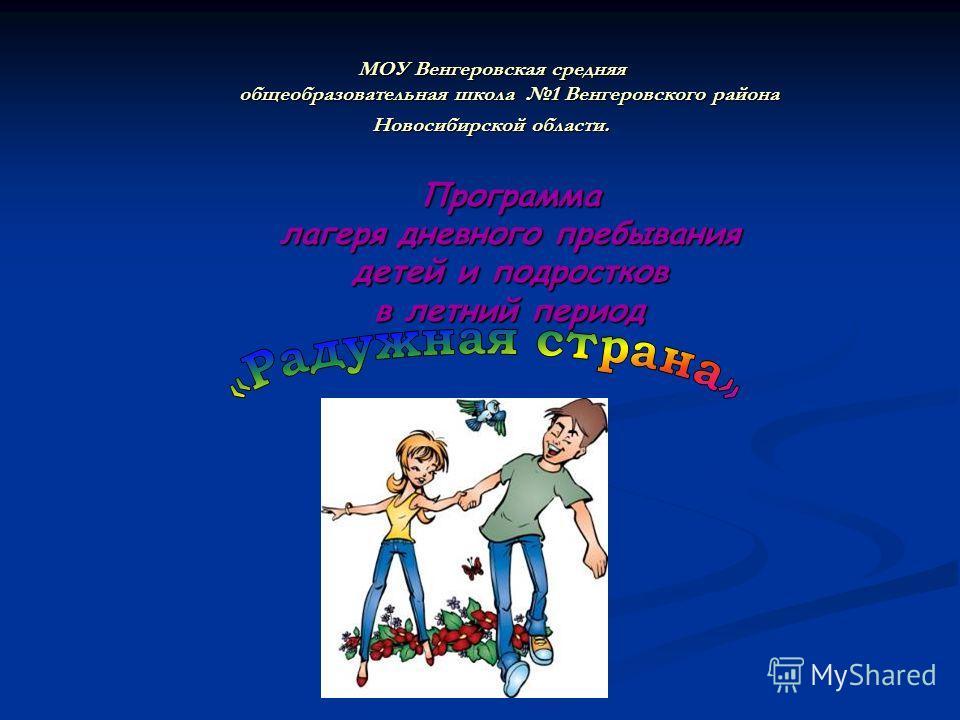 МОУ Венгеровская средняя общеобразовательная школа 1 Венгеровского района Новосибирской области. Программа лагеря дневного пребывания детей и подростков в летний период