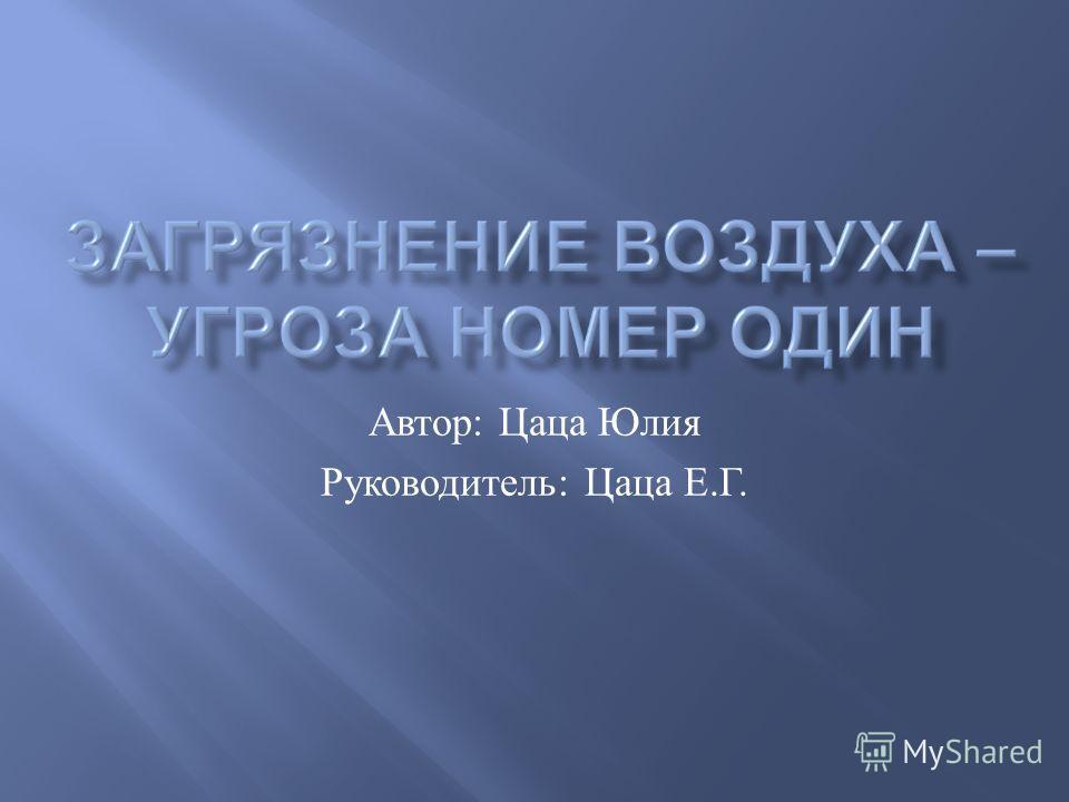 Автор : Цаца Юлия Руководитель : Цаца Е. Г.