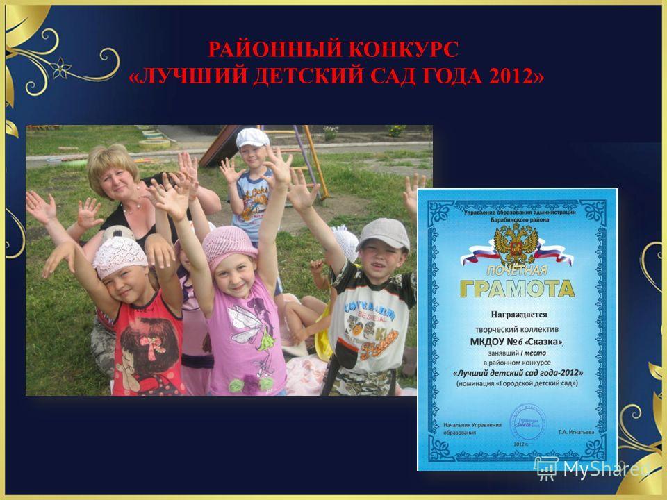 РАЙОННЫЙ КОНКУРС «ЛУЧШИЙ ДЕТСКИЙ САД ГОДА 2012»