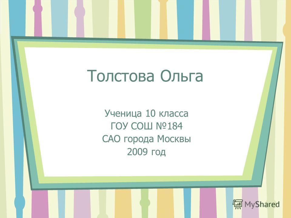 Толстова Ольга Ученица 10 класса ГОУ СОШ 184 САО города Москвы 2009 год