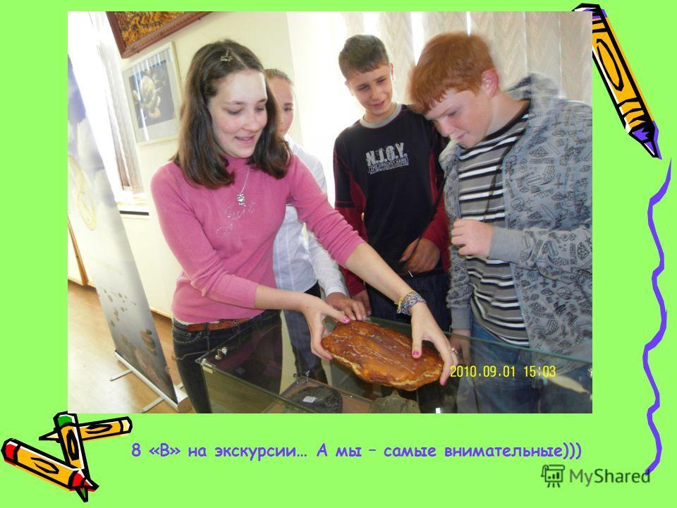 8 «В» на экскурсии… А мы – самые внимательные)))