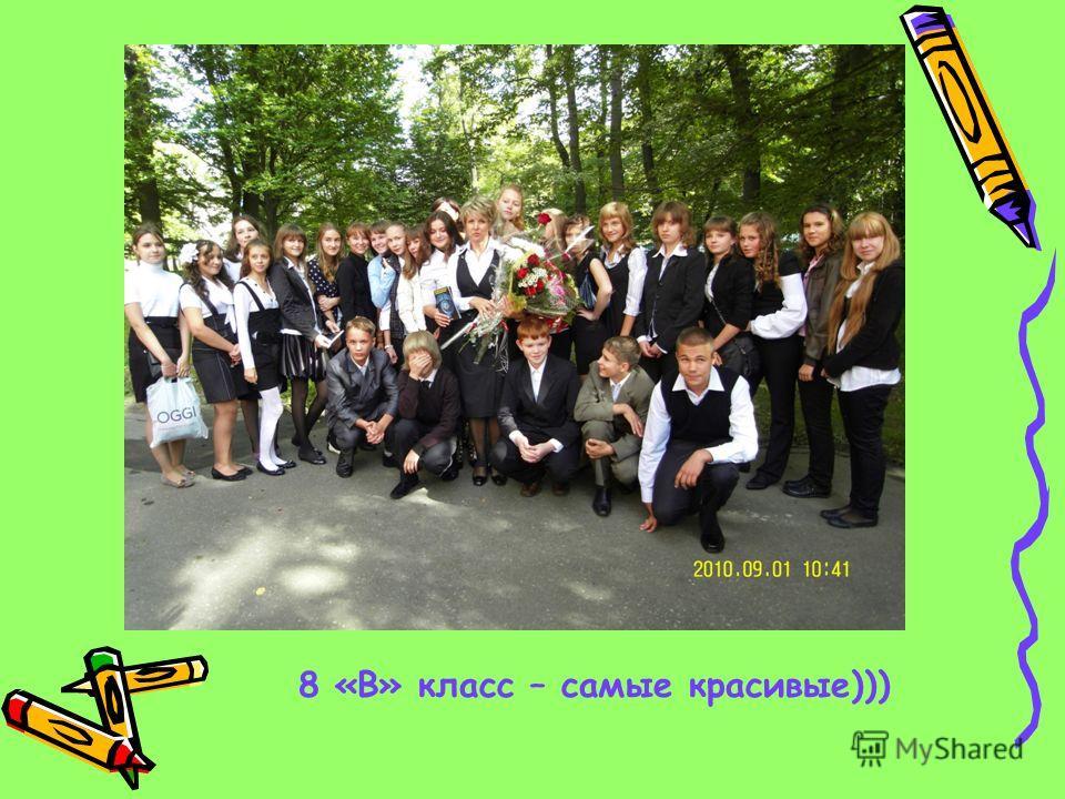 8 «В» класс – самые красивые)))