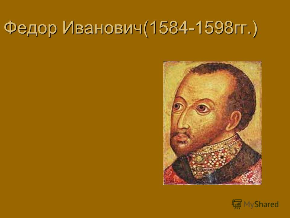 Федор Иванович(1584-1598гг.)