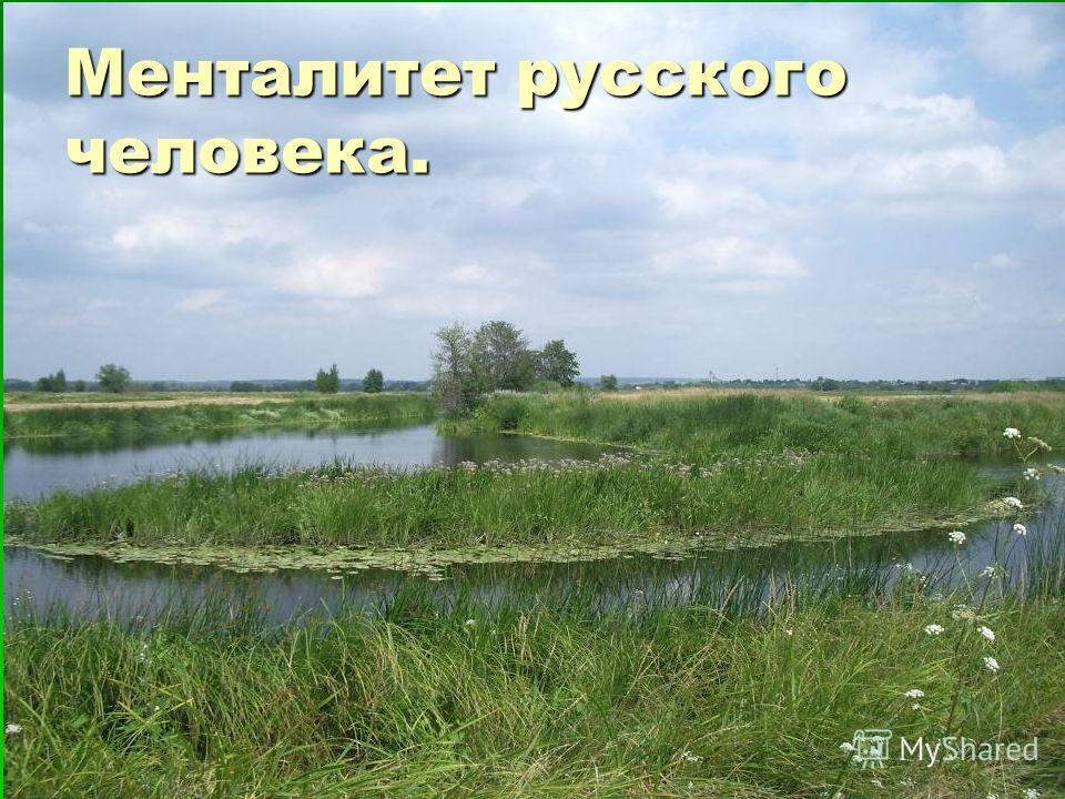 Менталитет русского человека.