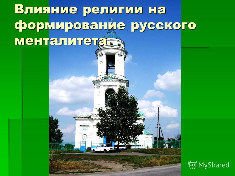 Влияние религии на формирование русского менталитета.