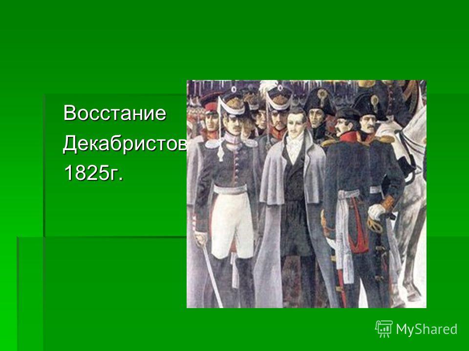 ВосстаниеДекабристов1825г.