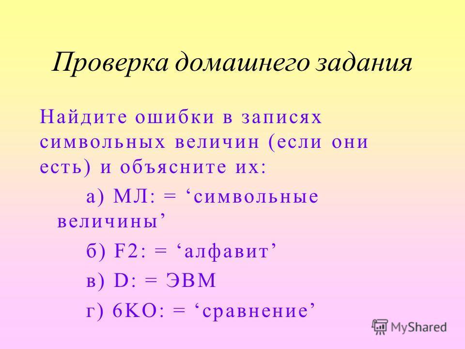Проверка домашнего задания Чему будут равны переменные A и B после выполнения следующей программы? А: = РАДИО В: = ВЕЩАНИЕ B: = A + B A: = COPY(B,3,3) + COPY (A,3,1) B: = COPY (B,1,1) + COPY (B,5,1) + COPY (B,8,2)