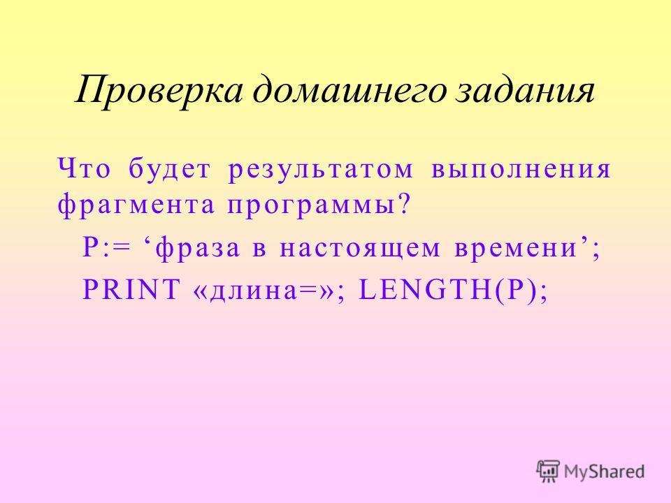 Проверка домашнего задания Злоумышленник стер по одному «слагаемому» в каждом из следующих равенств: а)... + тика = информатика; б) 4+ 5 +... = 459; Восстановите пропавшие «слагаемые».