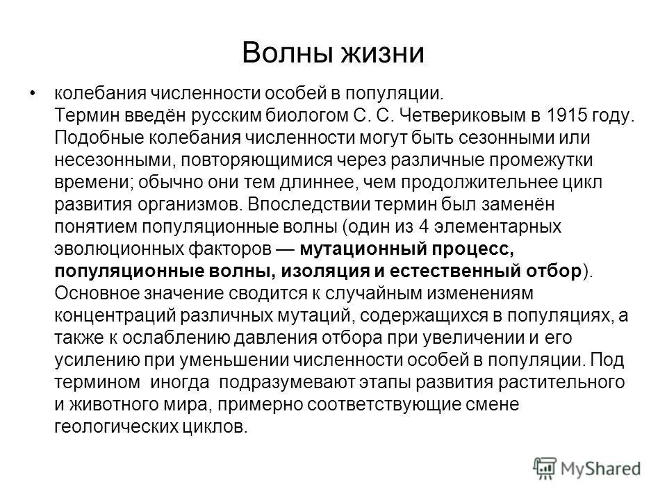 Волны жизни колебания численности особей в популяции. Термин введён русским биологом С. С. Четвериковым в 1915 году. Подобные колебания численности могут быть сезонными или несезонными, повторяющимися через различные промежутки времени; обычно они те