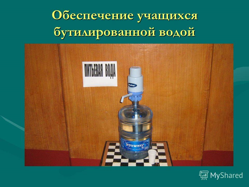 Обеспечение учащихся бутилированной водой