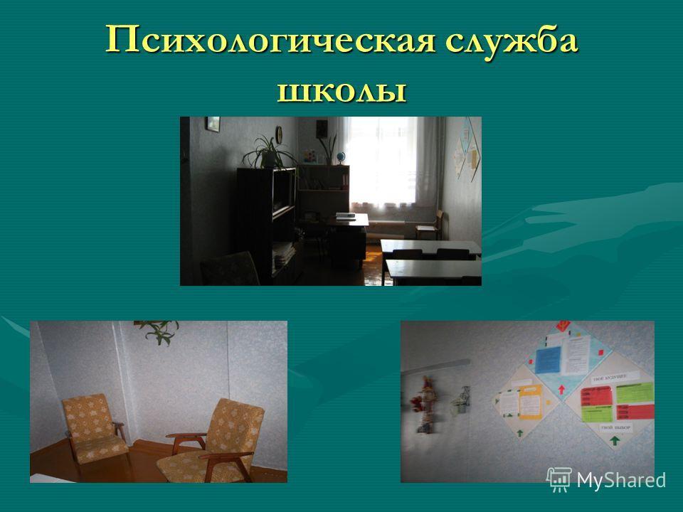 Психологическая служба школы