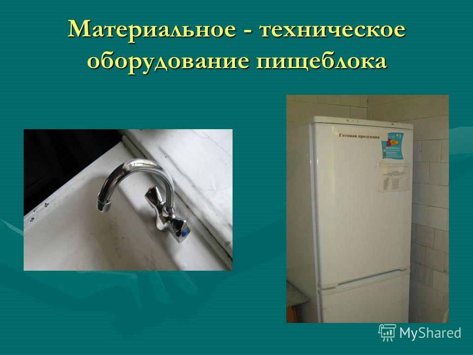 Материальное - техническое оборудование пищеблока