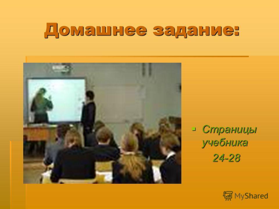 Домашнее задание: Страницы учебника Страницы учебника 24-28 24-28