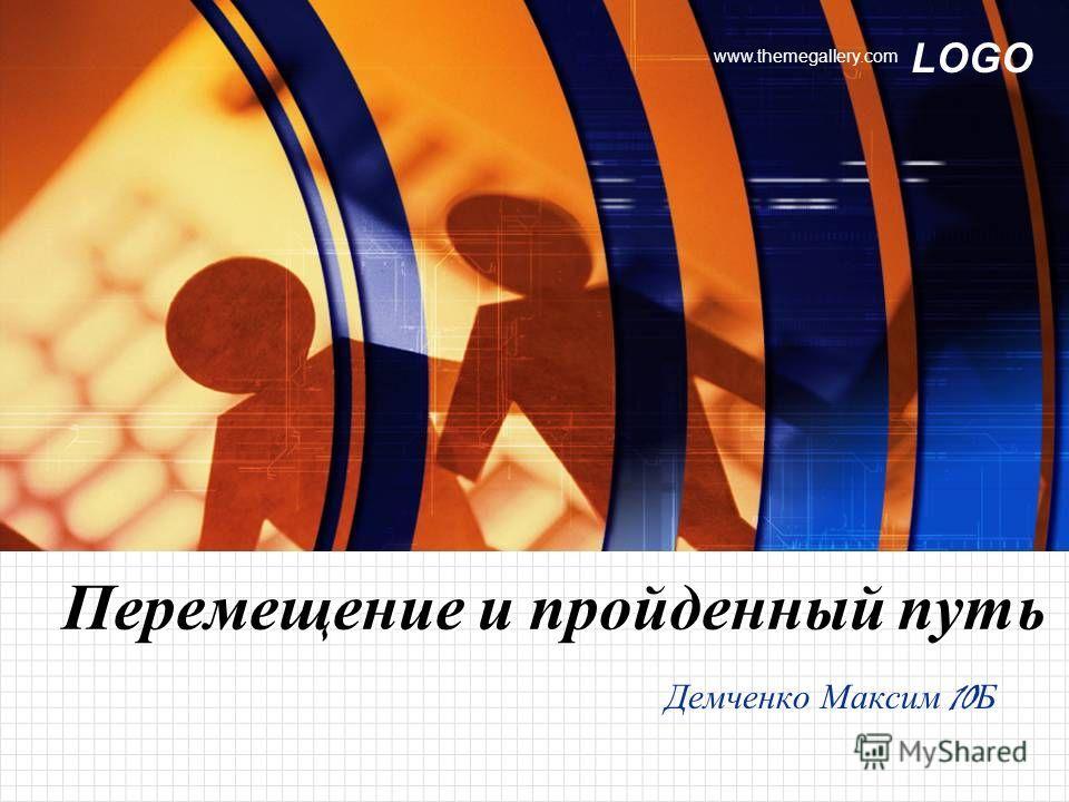 LOGO www.themegallery.com Перемещение и пройденный путь Демченко Максим 10 Б
