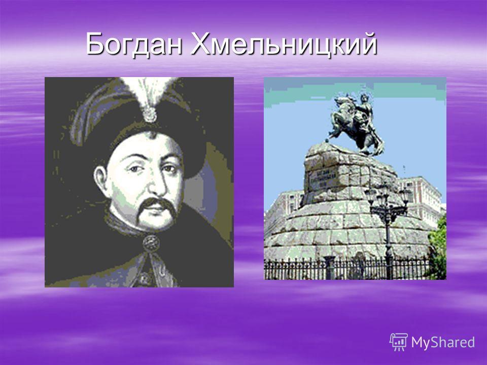 Освободительная Война Под Руководством Богдана Хмельницкого Презентация - фото 8