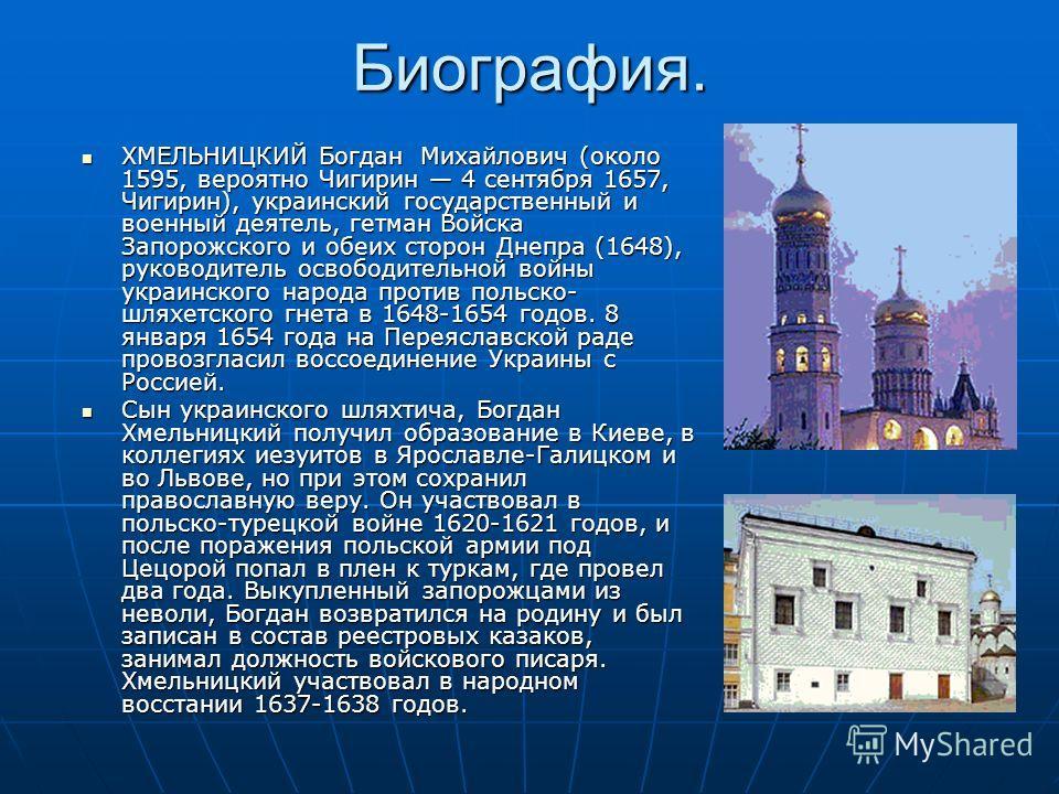 Освободительная Война Под Руководством Богдана Хмельницкого Презентация - фото 6