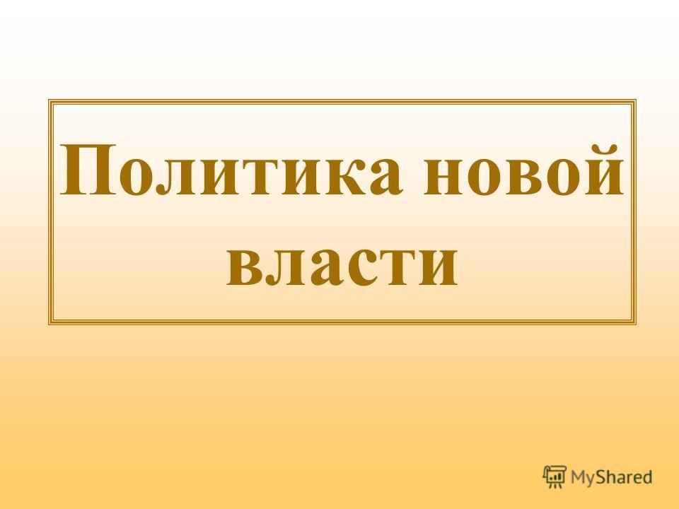 Буржуазно- Демократический путь Леворадикальный путь Временное правительство Петросовет Альтернативы развития России