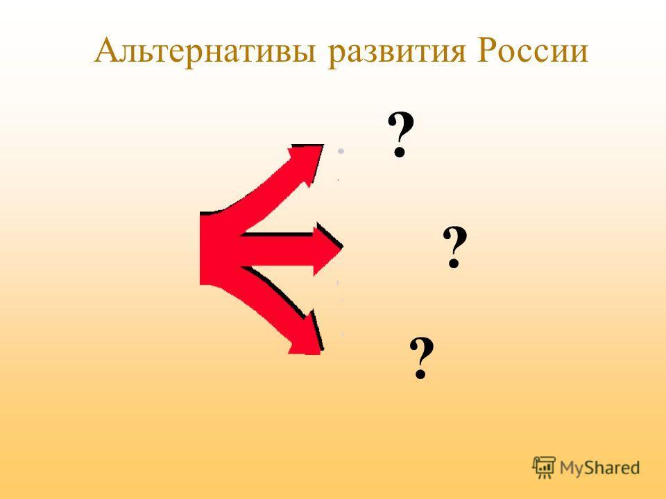 Год 1917 : альтернативы развития России
