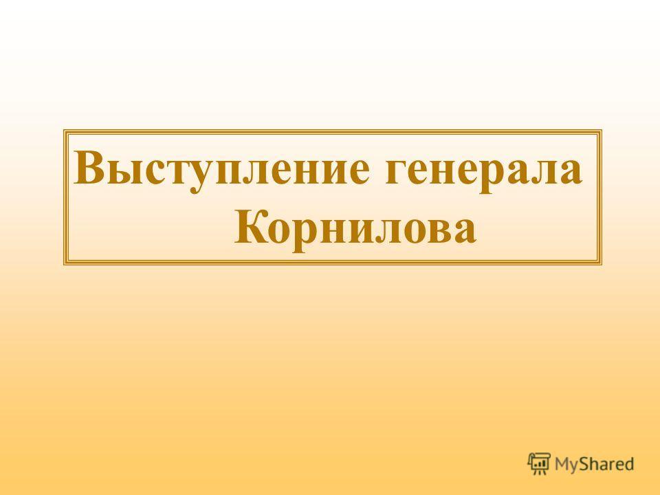 Преобразование Временного правительства Кадеты Октябристы Разрядить обстановку в стране Соглашение о коалиционном правительстве