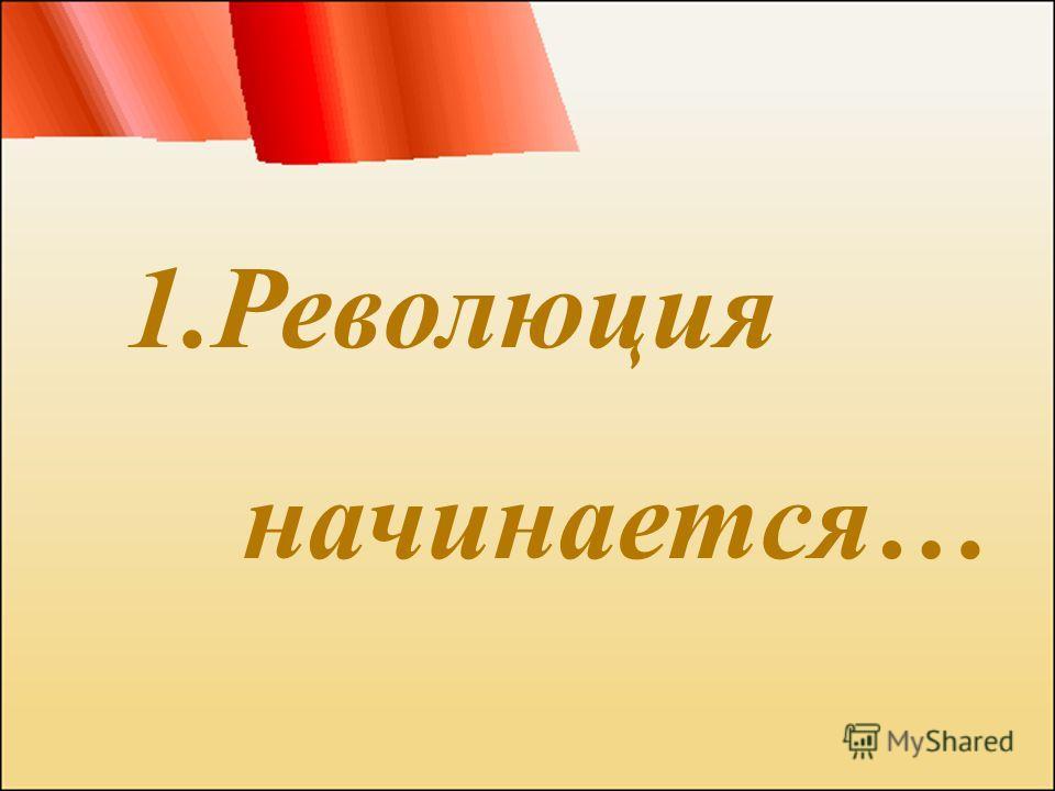 Альтернативы развития России ? ? ?