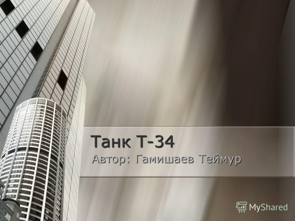 Танк Т-34 Автор: Гамишаев Теймур