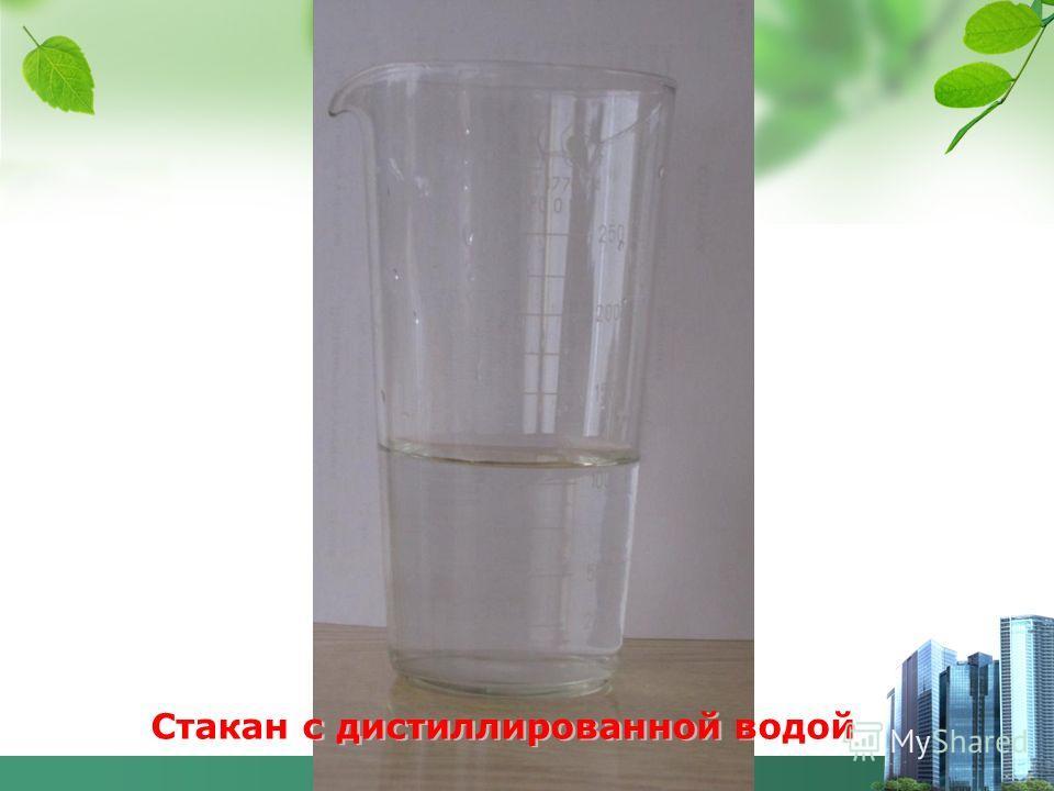 Стакан с дистиллированной водой
