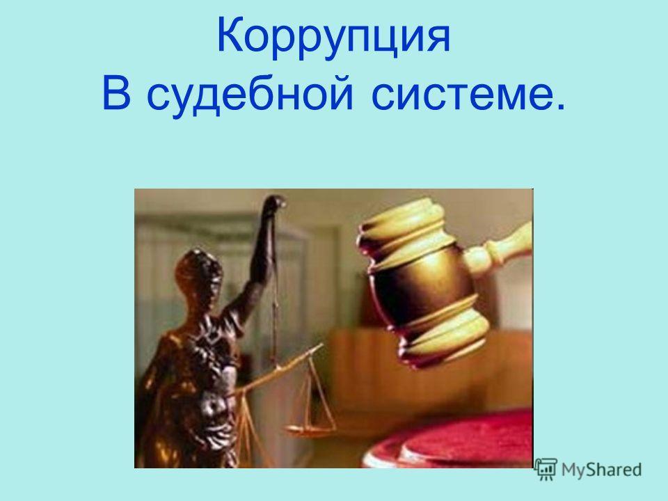Коррупция В судебной системе.