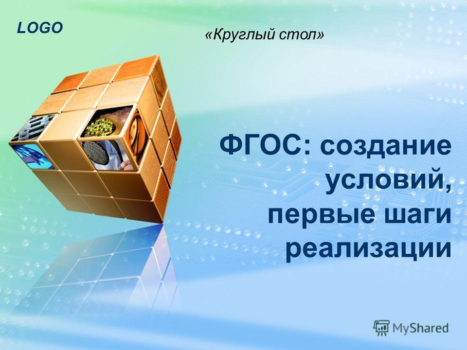 LOGO ФГОС: создание условий, первые шаги реализации «Круглый стол»