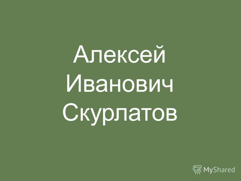 Алексей Иванович Скурлатов