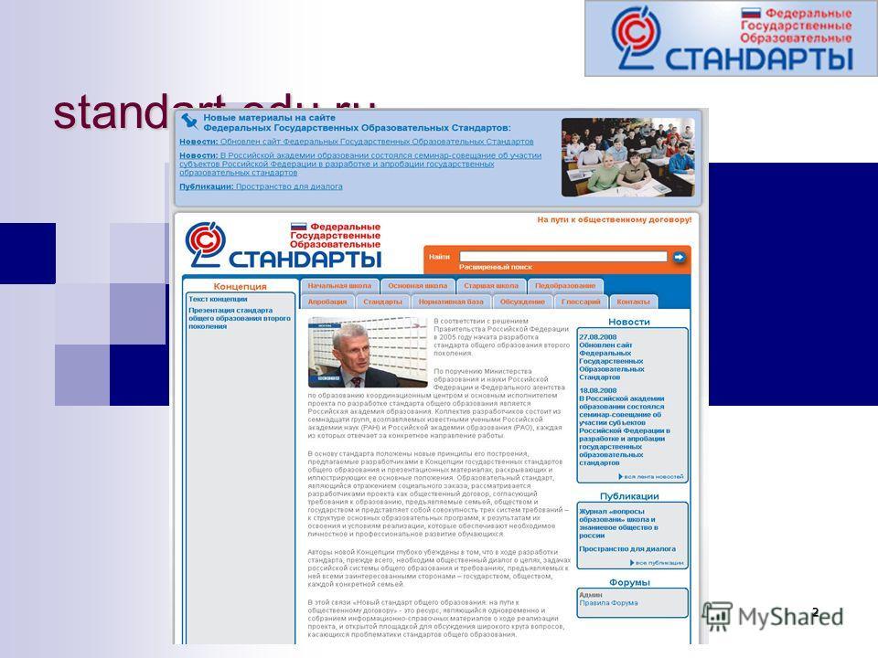 standart.edu.ru 2