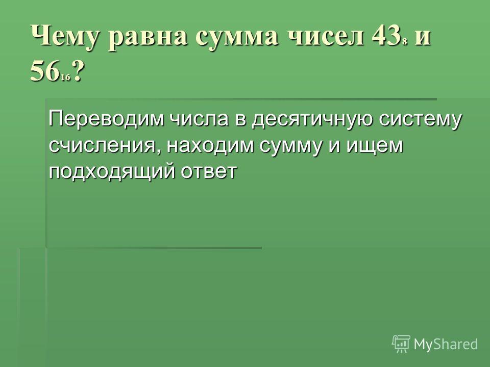Чему равна сумма чисел 43 8 и 56 16 ? Переводим числа в десятичную систему счисления, находим сумму и ищем подходящий ответ Переводим числа в десятичную систему счисления, находим сумму и ищем подходящий ответ