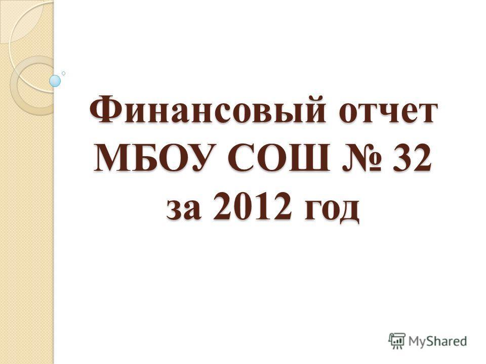 Финансовый отчет МБОУ СОШ 32 за 2012 год