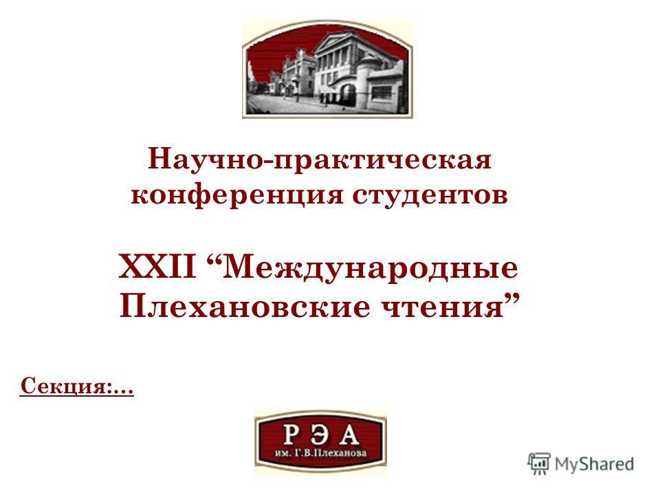 Научно-практическая конференция студентов XXII Международные Плехановские чтения Секция:…