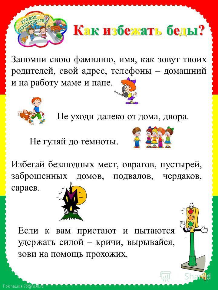 FokinaLida.75@mail.ru УголокбезопасностиУголокбезопасностиУголокбезопасностиУголокбезопасности