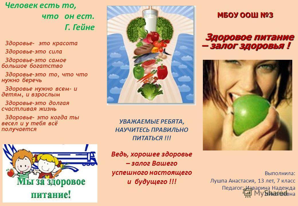 Человек есть то, что он ест. Г. Гейне * Здоровье- это красота * Здоровье-это сила * Здоровье-это самое большое богатство * Здоровье-это то, что что нужно беречь * Здоровье нужно всем- и детям, и взрослым * Здоровье-это долгая счастливая жизнь * Здоро