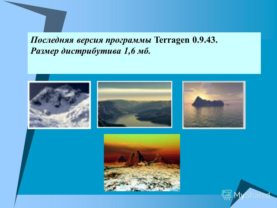 Последняя версия программы Terragen 0.9.43. Размер дистрибутива 1,6 мб.